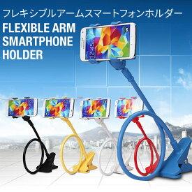 スマホスタンド フレキシブルスマートフォンアーム スマートフォンスタンド iPhone Xperia Galaxy Nexus ZenFone