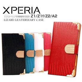 Xperia Z1 / Z1f / Z2 / A2 ケース 手帳型 リザード手帳ケース ハードケース エクスペリア スマホケース