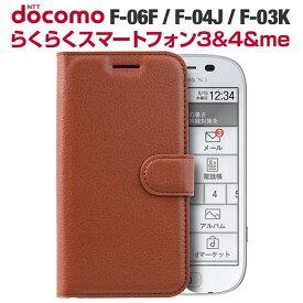 らくらくスマートフォン3 F-06F ケース 手帳型 レザー カバー スマホケース