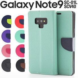 Galaxy Note9 SC-01L SCV40 ケース 手帳型 コンビネーションカラー カバー サムスン ギャラクシー ノート ナイン スマホケース