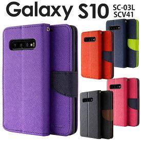 Galaxy S10 SC-03L SCV41 ケース 手帳型 コンビネーションカラー カバー サムスン ギャラクシー エステン スマホケース