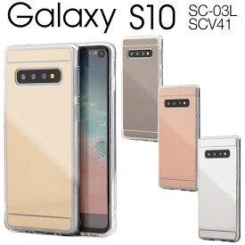 Galaxy S10 SC-03L SCV41 ケース ソフトケース 背面ミラーTPU カバー サムスン ギャラクシー エステン スマホケース