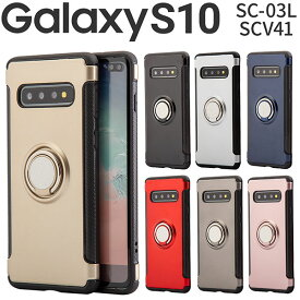 Galaxy S10 ケース ハードケース リング付き 耐衝撃 カバー SC-03L SCV41 サムスン ギャラクシー エステン スマホケース