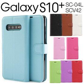 Galaxy S10+ SC-04L SCV42 ケース 手帳型 カラーレザー カバー サムスン ギャラクシー エステンプラス Plus スマホケース