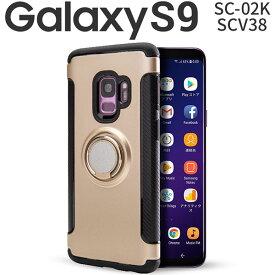 Galaxy S9 ケース ハードケース リング付き 耐衝撃 カバー SC-02K SCV38 サムスン ギャラクシー エスナイン スマホケース