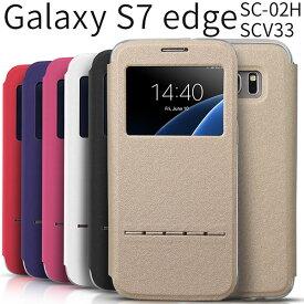 Galaxy S7 edge SC-02H SCV33 ケース 手帳型 ビュー カバー サムスン ギャラクシー エスセブン エッジ スマホケース