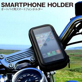 スマホ バイク用スマホホルダー バイク 自転車 固定 ホルダー スマートフォン スマホアクセサリー