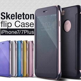 iPhone SE 第2世代 SE2 iPhone 8 8Plus 7 7Plus ケース 手帳型 半透明 カバー アイフォンケース スマホケース