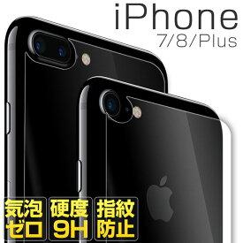 iPhone 8 8Plus 7 7Plus 背面保護フィルム 背面強化ガラスフィルム 9H 背面用 バンパー組み合わせ用 iPhone アイフォン アイホン アイフォンフィルム