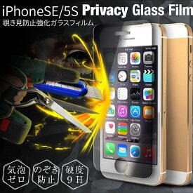 iPhone SE/5s/5 フィルム 液晶保護フィルム 覗き見防止&強化ガラスフィルム 液晶保護 画面 保護シート ディスプレイ 保護カバー iPhone アイフォン se 5s 5 アイホン アイフォンフィルム