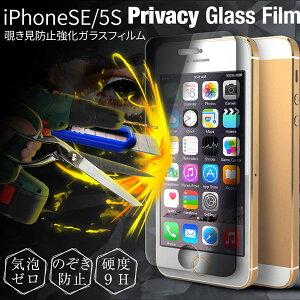 iPhone SE 第1世代 iPhone 5s 5 フィルム 液晶保護 覗き見防止&強化ガラスフィルム 液晶保護 画面 保護シート ディスプレイ 保護カバー iPhone アイフォン se 5s 5 アイホン アイフォンフィルム