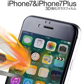 iPhone 8 8Plus 7 7Plus フィルム カラー強化ガラス保護フィルム 9H 液晶保護 画面 保護シート ディスプレイ 保護カバー iPhone 7 アイフォン7 アイホン アイフォンフィルム