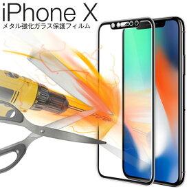 iPhone XS X フィルム メタル強化ガラス保護フィルム 9H 液晶保護 画面 保護シート ディスプレイ 保護カバー アイフォン テン スマホフィルム