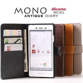 MONO MO-01J ケース 手帳型 アンティークレザー カバー ZTE モノ スマホカバー スマホケース