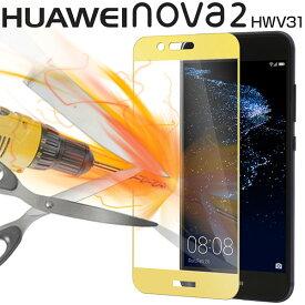 HUAWEI nova2 HWV31 フィルム 9H カラー強化ガラス液晶保護フィルム 液晶保護フィルム ファーウェイ ノバ ツー スマホフィルム
