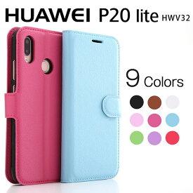 HUAWEI P20 lite HWV32 ケース 手帳型 カラーレザー カバー ファーウェイ ピートゥテンティーライト スマホケース