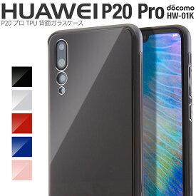 HUAWEI P20 Pro HW-01K ハードケース 背面9Hガラス カバー ファーウェイ ピ−トゥエンティープロ スマホケース