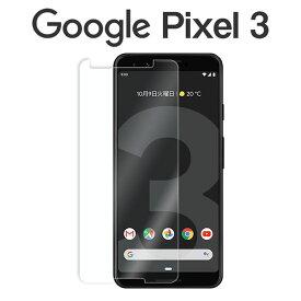 Pixel 3 フィルム 液晶保護フィルム 液晶 保護 カバー シート シール Google グーグル ピクセル スリー スマホフィルム