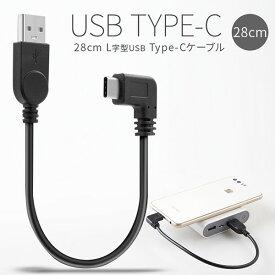 充電ケーブル USB type-c L字 充電用28cmショートケーブル