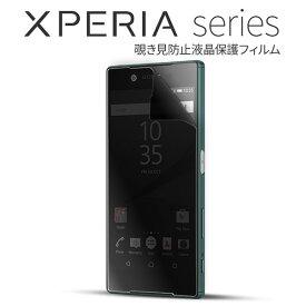 Xperia フィルム 覗き見防止フィルム 液晶保護フィルム エクスペリア XZ3/XZ2/XZ1/XZ1 Compact/XZ Premium/XZs/XZ/X Compact/X Performance/Z5/Z5 Compact/Z5 Premium/Z4/J1Compact/Z3/Z3 Compact/Z2/Z1f/Z1/Z