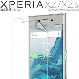 Xperia XZs XZ フィルム 液晶保護フィルム 液晶 保護 シート シール エクスペリア エックスゼットエス SO-03J SOV35 602SO エックスゼット SO-01J SOV34 601SO スマホフィルム