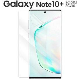 Galaxy Note10+ SC-01M SCV45 フィルム 液晶保護フィルム カバー シート シール サムスン ギャラクシー ノートテンプラス Plus スマホフィルム