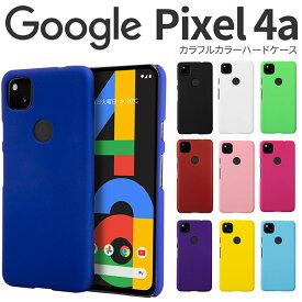 Google Pixel 4a ケース ハードケース カラフル カバー Google グーグル ピクセル フォーエー スマホケース
