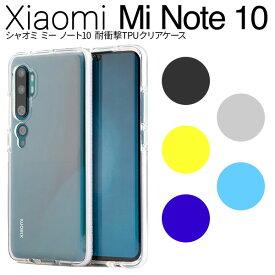 Xiaomi Mi Note 10 ケース ソフトケース 耐衝撃TPU シャオミ ミー ノート テン スマホカバー スマホケース