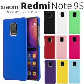Xiaomi Redmi Note 9S ケース ハードケース カラフルカラー カバー シャオミ レドミノートナインエス スマホケース