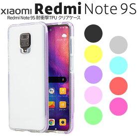 Xiaomi Redmi Note 9S ケース ソフトケース 耐衝撃TPU クリア カバー シャオミ レドミノートナインエス スマホケース