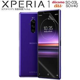 Xperia 1 フィルム 液晶保護フィルム 液晶 保護 シート シール エクスペリア ワン SO-03L/SOV40/802SO スマホフィルム