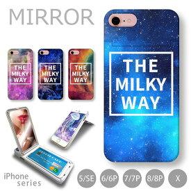 iPhone SE 2020 SE2 第2世代 XS X 8 8Plus 7 7Plus 6s 6sPlus 6 6Plus ケース ハードケース ミラー付き 宇宙柄 ロゴ カバー アイフォン スマホケース