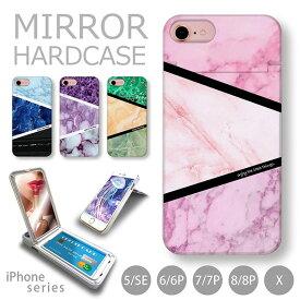 iPhone SE 2020 SE2 第2世代 XS X 8 8Plus 7 7Plus 6s 6sPlus 6 6Plus ケース ハードケース ミラー付き 大理石 かわいい シンプル カバー アイフォン スマホケース