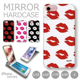 iPhone SE 2020 SE2 第2世代 XS X 8 8Plus 7 7Plus 6s 6sPlus 6 6Plus ケース ハードケース ミラー付き リップ 口紅 唇 カバー アイフォン スマホケース