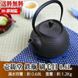 【送料無料】南部鉄器 壱鋳堂 鉄瓶 刷毛目 0.6L 51006