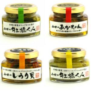 山田のセット(牡蠣くん・あかちゃん・バーニャカウダ漬・しうり貝 各種小瓶100g) 産地直送