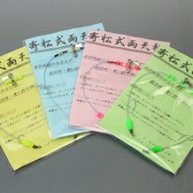 【送料無料】寄松式両天秤〔夜光グリーン/夜光レッド/夜光イエロー/ケイムラ〕メーカー直送