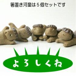 【送料無料】箸置き河童メーカー直送