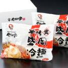 【送料無料】やまなか家盛岡冷麺4食セット産地直送