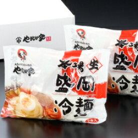【送料無料】やまなか家 盛岡冷麺4食セット 産地直送