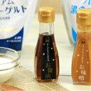 【送料込み】湯田牛乳公社 ヨーグルトにかけるお醤油 産地直送