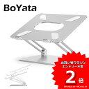 あす楽 雑誌掲載 BoYata 正規代理店 ノートパソコンスタンド PCスタンド 高さ/角度調整可能 姿勢改善 猫背解消 折りた…