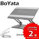 【あす楽】BoYata正規代理店 ノートパソコンスタンド 人間工学設計 PCスタンド 高さ/角度調整可能 姿勢改善 腰痛/猫背…