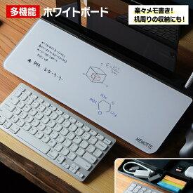 あす楽 MEMOTTE マルチ収納ボード ホワイトボード テレワーク メモ 付箋 デスクマット キーボードスタンド 片付け 整理整頓 リモートワーク スタンド タブレット スマホ スッキリ 事務用品 デスクワーク卓上 パソコンデスク おしゃれ