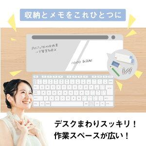 【あす楽】ランキング1位!MEMOTTEマルチホワイトボード収納BOXテレワークメモ付箋デスクマットキーボードスタンド片付け整理整頓リモートワークパソコンスタンドタブレットスマホスッキリ事務用品ステーショナリーデスクワーク卓上収納パソコンデスク
