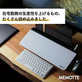 あす楽 【メディアが注目】ランキング1位!MEMOTTE マルチ収納ボード ホワイトボード テレワーク メモ 付箋 デスクマット キーボードスタンド 片付け 整理整頓 リモートワーク スタンド タブレット スマホ スッキリ 事務用品 デスクワーク卓上 パソコンデスク おしゃれ