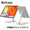 【ポイント2倍】BoYata iPad H-10 スタンド タブレット スタンド iPad pro12.9 スタンド スマホスタンド 携帯ホルダー…
