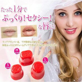 「 푸 통째 입술 」 Fullips Lip enhancers/フルリップス/립 보정기 10P04Jul15