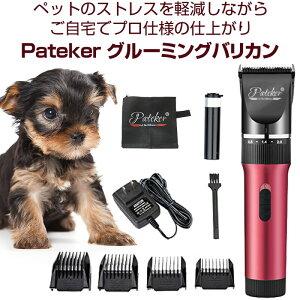 Pateker®充電式コードレス犬用グルーミングバリカンペットの全身の毛をプロの仕上がりに調整可能なコームガイドで小型犬、中型犬、大型犬/猫/その他の動物に幅広く対応ペットグルーミングセット