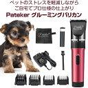 【あす楽】【正規代理店】Pateker 充電式コードレス(替刃つき) ペット用バリカン 犬用グルーミングバリカン ペット…